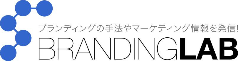 BRANDINGLAB-ブランディングラボ