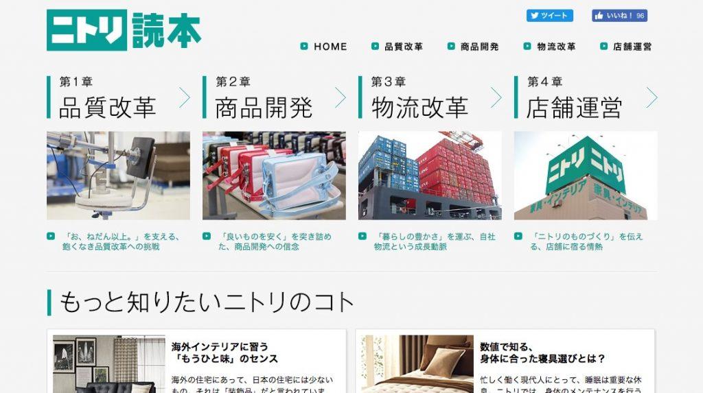 ニトリ読本___ニトリ公式企業サイト