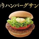 モスバーガーのとびきりハンバーグサンド
