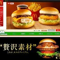 マクドナルドとモスバーガーの比較から見るブランドにおけるポジショニングとは?