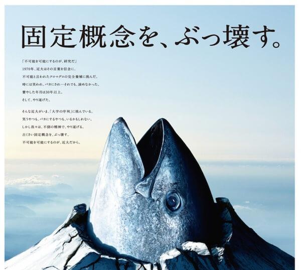 近畿大学の広告