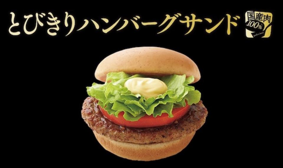 モスバーガーのブランド戦略〜キーワードは「おいしさ」〜
