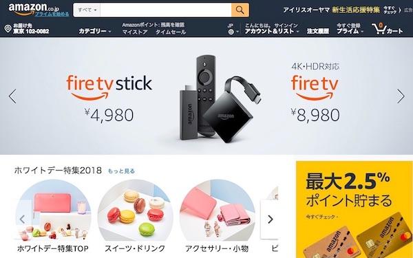 アマゾンのWebサイト