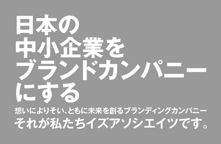 日本の中小企業をブランドカンパニーにする