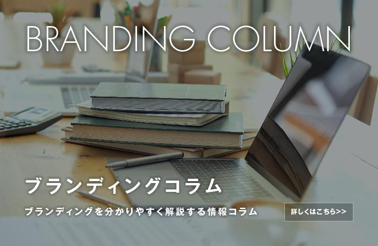 ブランディングコラム|BRAND COLUMN