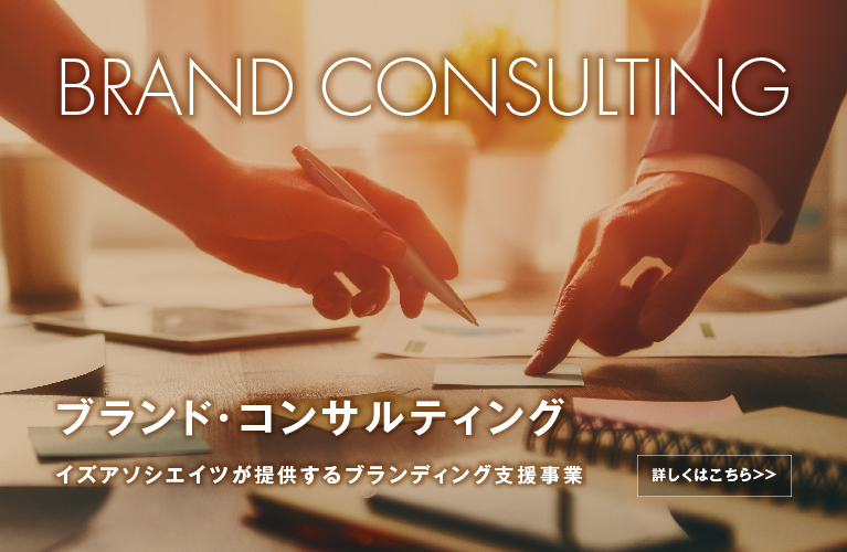 ブランド・コンサルティング|BRAND CONSULTING