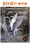 レディバードクラブ会報誌「bird's-eye」23 大日本スクリーン製造株式会社 レディバードクラブ事務局 2012年9月発行