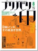 『プリバリ印』 8月号 社団法人日本印刷技術協会(JAGAT)発行