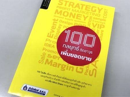 『販促ウエポン100』タイ語で出版