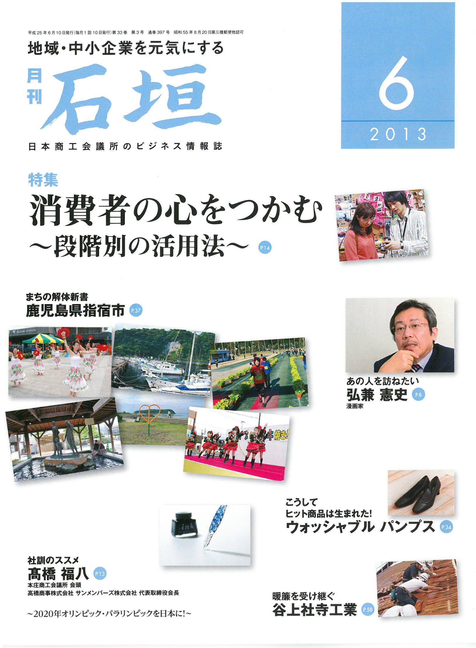 月刊 石垣 2013年6月号   日本商工会議所発行