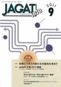 JAGAT info (ジャガット インフォ) 9月号 社団法人日本印刷技術協会(JAGAT)発行