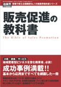 商業界臨時増刊号 「販売促進の教科書」 2009年12月 株式会社商業界発行