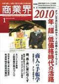 月刊『商業界』 2010年1月号 強力新連載「不況を打ち破る! 最強の販促ウエポン100連発」連載執筆開始