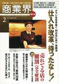月刊『商業界』 2010年2月号 株式会社商業界発行