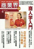 月刊『商業界』 2010年4月号 株式会社商業界発行