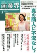 月刊『商業界』 2010年5月号 株式会社商業界発行