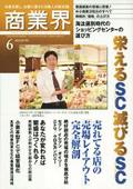 月刊『商業界』 2010年6月号 株式会社商業界発行
