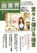 月刊『商業界』 2010年7月号 株式会社商業界発行
