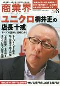 月刊『商業界』 2010年8月号 株式会社商業界発行
