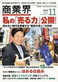 月刊『商業界』 2009年11月号 株式会社商業界発行