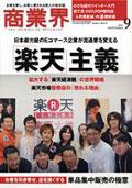 月刊『商業界』 2010年9月号 株式会社商業界発行