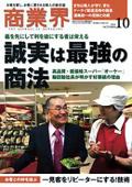 月刊『商業界』 2010年10月号 株式会社商業界発行