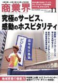 月刊『商業界』 2010年11月号 株式会社商業界発行