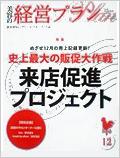 美容の経営プラン 2010年12月号 株式会社女性モード社発行