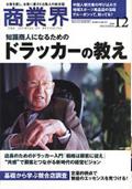 月刊『商業界』 2010年12月号 株式会社商業界発行