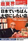 月刊『商業界』 2011年1月号 株式会社商業界発行