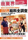 月刊『商業界』 2011年2月号 株式会社商業界発行