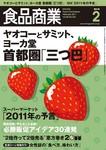 月刊食品商業 2011年2月号 株式会社商業界発行