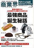 月刊食品商業 2011年3月号 株式会社商業界発行