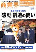 月刊『商業界』 2011年4月号 株式会社商業界発行