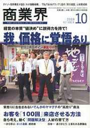 月刊『商業界』 2009年10月号 株式会社商業界発行