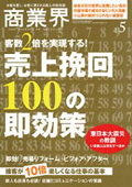 月刊『商業界』 2011年5月号 株式会社商業界発行