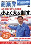 月刊『商業界』 2011年6月号 株式会社商業界発行