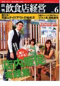 月刊飲食店経営 2011年6月号 株式会社商業界発行