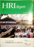 HRI Report 2009年3月号 株式会社百五経済研究所発行