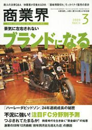 月刊『商業界』 2009年3月号 株式会社商業界発行
