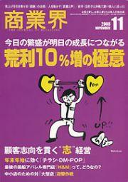 月刊『商業界』 2008年11月号 株式会社商業界発行