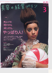 美容の経営プラン 2007年4月号 株式会社女性モード社発行