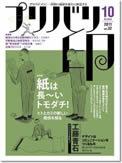 『プリバリ印』 10月号 社団法人日本印刷技術協会(JAGAT)発行