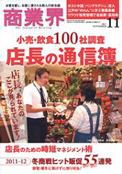 月刊『商業界』 2011年11月号 株式会社商業界発行