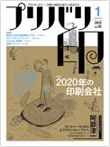 『プリバリ印』 1月号 社団法人日本印刷技術協会(JAGAT)発行