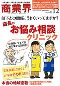 月刊『商業界』 2011年12月号 株式会社商業界発行