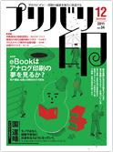 『プリバリ印』 12月号 社団法人日本印刷技術協会(JAGAT)発行