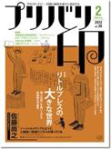 『プリバリ印』 2月号 社団法人日本印刷技術協会(JAGAT)発行