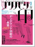 『プリバリ印』 3月号 社団法人日本印刷技術協会(JAGAT)発行