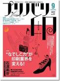 『プリバリ印』 9月号 社団法人日本印刷技術協会(JAGAT)発行